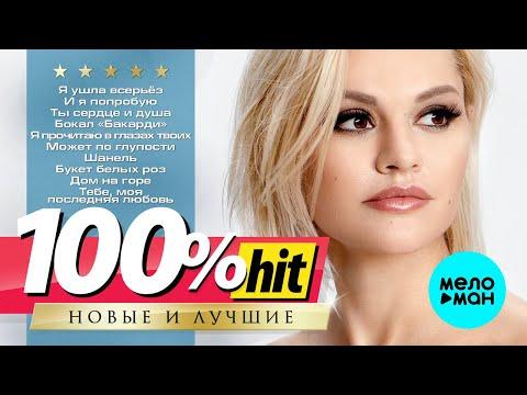 Ирина Круг - Новые и лучшие песни - 100%хит