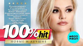 ИРИНА КРУГ - Новые и лучшие песни - 100% ХИТ