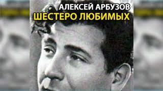 Шестеро любимых, Алексей Арбузов радиоспектакль слушать онлайн