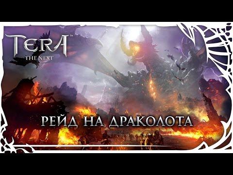 TERA: Разрушенные врата в Новый мир
