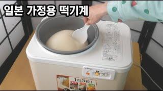 일본 가정집에서 쓰이는 가정용 떡기계