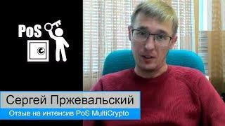 Заработок на криптовалюте PoS майнинг отзыв Сергея Пржевальского