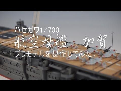【軍艦プラモ作ろう】ハセガワ1/700 空母加賀 一航戦の誇り