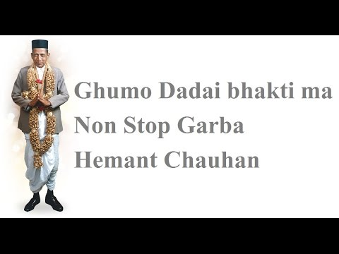 Hemant Chauhan Ghumo Dadai bhakti ma Non Stop Garba