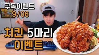 9/06 치킨 5마리 이벤트먹는소리를 듣고 음식을 맞춰라~!!  social eating Mukbang(Eating Show)