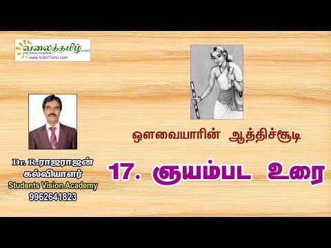 ஞயம்பட உரை (Gnyampada Urai) | ஆத்திச்சூடி (Aathichoodi) -17