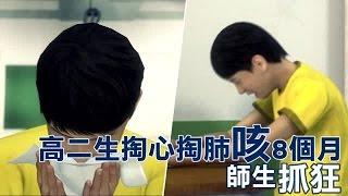 少年連咳8月 同學醞釀轉班 | 台灣蘋果日報 thumbnail