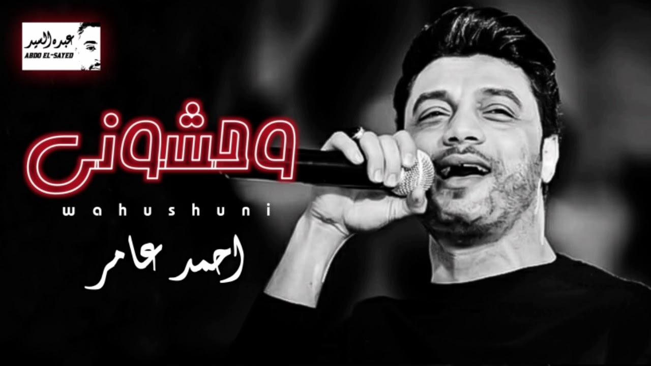 احمد  عامر - وحشوني ليالي الحب معاك ( الطيبين ) | جديد 2020