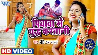 #VIDEO - पियवा से युद्ध करतानी I #Priti Raj Jaglar I Piyawa Se Yudh Karatani I 2020 Bhojpuri Song