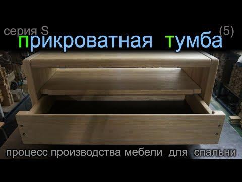 Мебель для спальни   -Прикроватная Тумба