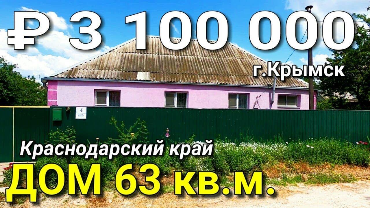 Дом 63 кв.м. за 3 100 000 рублей Краснодарский край г. Крымск / Подбор Недвижимости на Юге