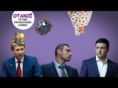 НТА - Незалежне телевізійне агентство: Коломойський насправді голий-босий, ви знали? - Отакої
