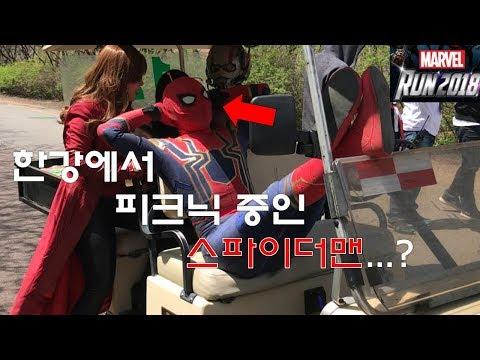 한강에서 피크닉 중인 스파이더맨..? / 마블런 2018 코스프레 행사 후기!