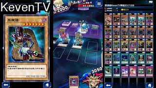 《玩 Game YuGiOh》Yu-Gi-Oh DUEL LINKS(遊戲王 Yu Gi Oh)『遊戲王決鬥聯盟 America vs. Taiwan』【KevenTV】