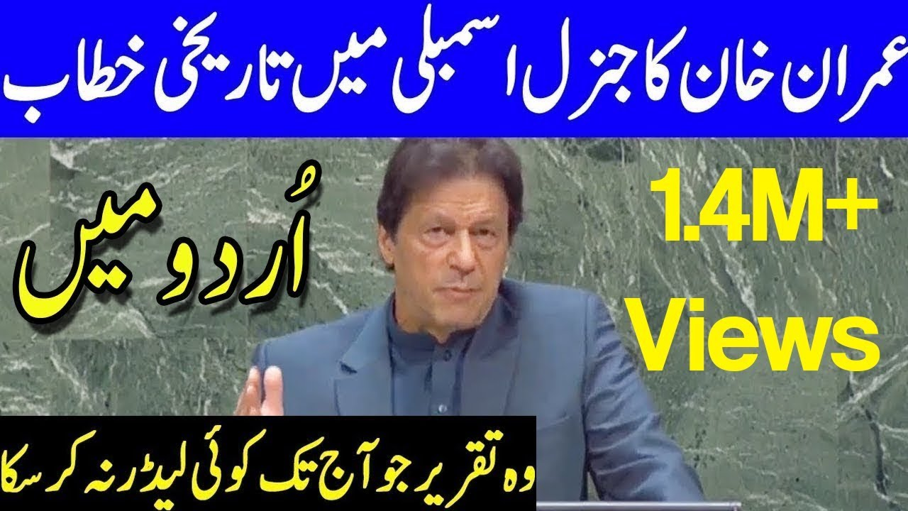 PM Imran Khan Complete Speech at UN General Assembly In Urdu | 28 September 2019 | Dunya News