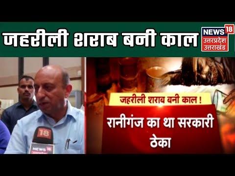 Breaking News: Raniganj के सरकारी ठेके से शराब खरीद के पीने से बहुतो ने गवई अपनी जान