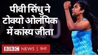 PV Sindhu ने Tokyo Olympics में Bronze Medal जीता (BBC Hindi)