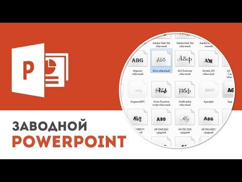 Как скачать и установить шрифт в Microsoft PowerPoint