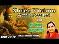 Download Shree Vishnu Amritwani Part 4 I HD  I ANURADHA PAUDWAL I Full  Song MP3 song and Music Video