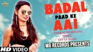 NEW HARYANVI SONG || BADAL PAAD K AAI || PRIYANKA || HARYANVI DJ SONG 2017