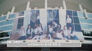 이달의소녀탐구 #432 (LOONA TV #432)