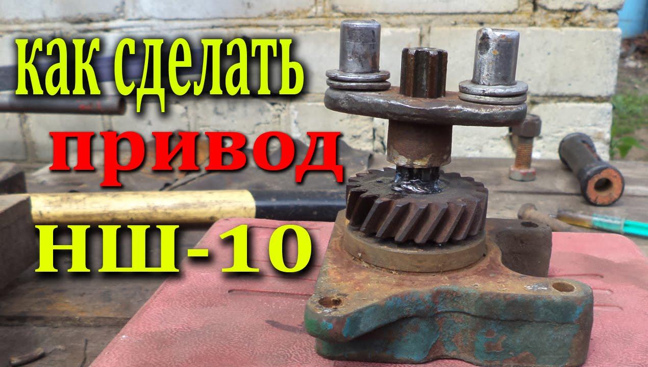 ПРИВОД ДЛЯ НШ 10 - YouTube
