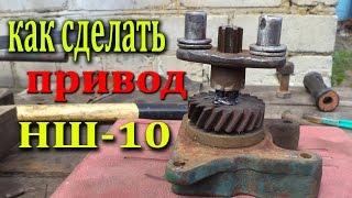 Привод НШ 10 для МИНИ ТРАКТОРА(Ремонтирую привод НШ-10 который был установлен на самодельном мини тракторе. Этот трактор я делал около..., 2016-05-29T06:06:25.000Z)