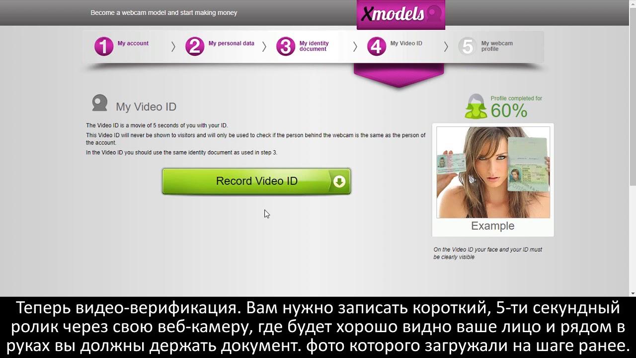 Регистрация веб моделям работа по веб камере моделью в вихоревка