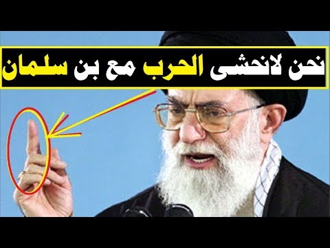 خطييبر جدا  ايران تعلنها مدوية نحن لا نخشى الحرب لأن ابن سلمان لا يمتلك الجرأة !!!