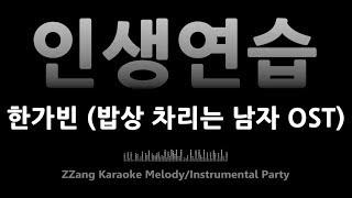 한가빈-인생연습 (밥상 차리는 남자 OST)(Melody) [MR/노래방/KARAOKE]