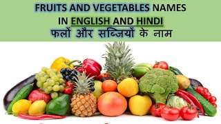 Fruits and Vegetables Names in Hindi and English with Pictures: Ayan