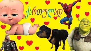 ადამიანი ობობა პიტერი და მისი ძაღლლი შრეკი თორი joker ქართულად გახმოვანებული gta 5 მულტფილმივი