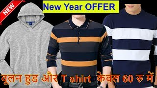WOOLEN Hoodie T Shirt NEW YEAR OFFER केवल 60 रु में