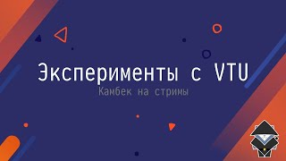 RU Эксперименты с VTU
