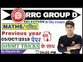 CLASS-42|  RRC-GROUP D  जरूर देखे | By Mayank Sir |Previous Year Paper| 04:00PM |