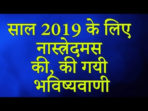 Namo Again 2019 Nostradamus Predictions about India (2019