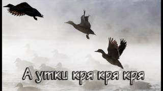 А утки кря кря кря