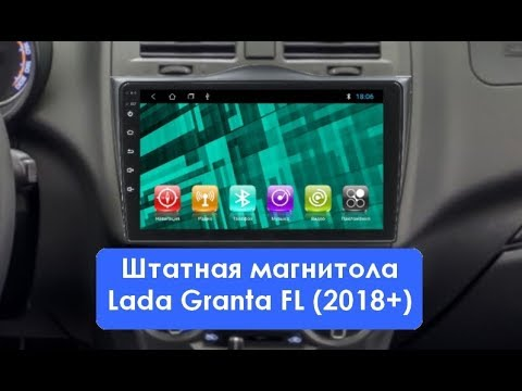 Штатная магнитола Lada Granta FL (2018+) Android CF-3246/D