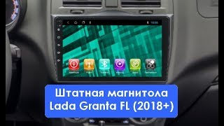 Штатная магнитола Lada Granta FL 2018+ Android CF-3246D