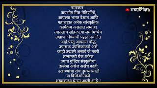 First Set Of Marathi Buddhisht Ukhane || मराठी बुध्दिष्ट उखाणे || Ukhane for Girls