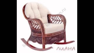 Ротанговые кресла качалки(Ротанговые кресла качалки http://kresla.vilingstore.net/rotangovye-kresla-kachalki-c010854 Качалка из ротанга (**),а также другая плетеная..., 2016-05-30T16:05:21.000Z)