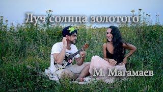 Луч солнца золотого - М. Магамаев (кавер на укулеле)