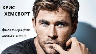 Звезды Голливуда КРИС ХЕМСВОРТ / Chris Hemsworth - биография, история успеха, личная жизнь