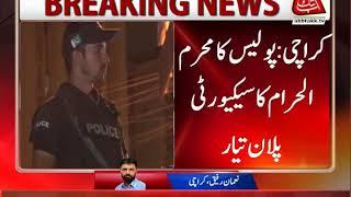 Karachi: Security Plan for Muharram-ul-Haram Prepared