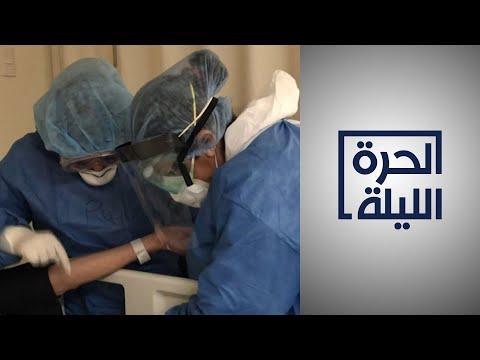 عدد الإصابات بكورونا يتخطى 18 مليون ومنظمة الصحة توصي باعتماد بدائل للإغلاق  - نشر قبل 3 ساعة