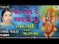 Damyanti Bardai - Khel Khel Re Bhavani Maa (Aarti Ane Garba)