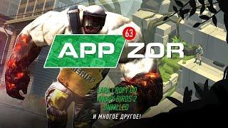 Appzor №63 [Обзор мобильных игр] - Angry Birds 2, Lara Croft GO, Unkilled...