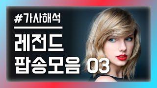 레전드 팝송 모음 3탄 플레이리스트 베스트 10곡 POP Music [가사/해석]