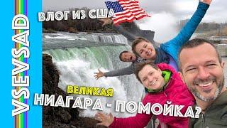 Разочарования США:  Ниагарский водопад - помойка и куриные крылья баффоло | ВЛОГ Америка Ниагара / Видео