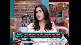 اللمة الحلوة - احمد خالد صالح  : والدي كان يريد مني الاعتماد الكامل علي نفسي